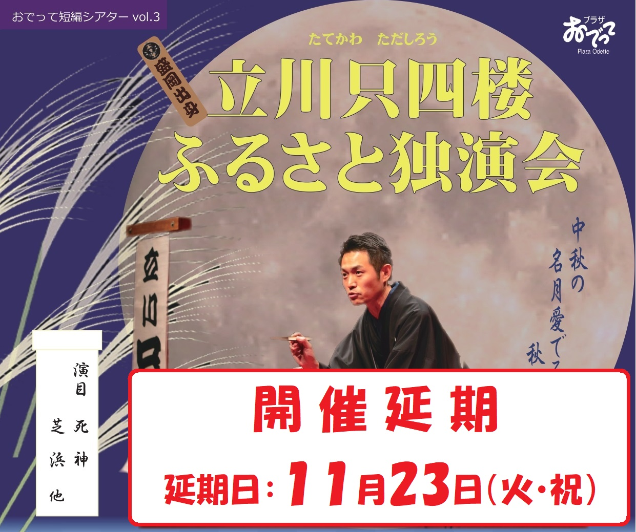 【開催延期】11.23立川只四楼ふるさと独演会